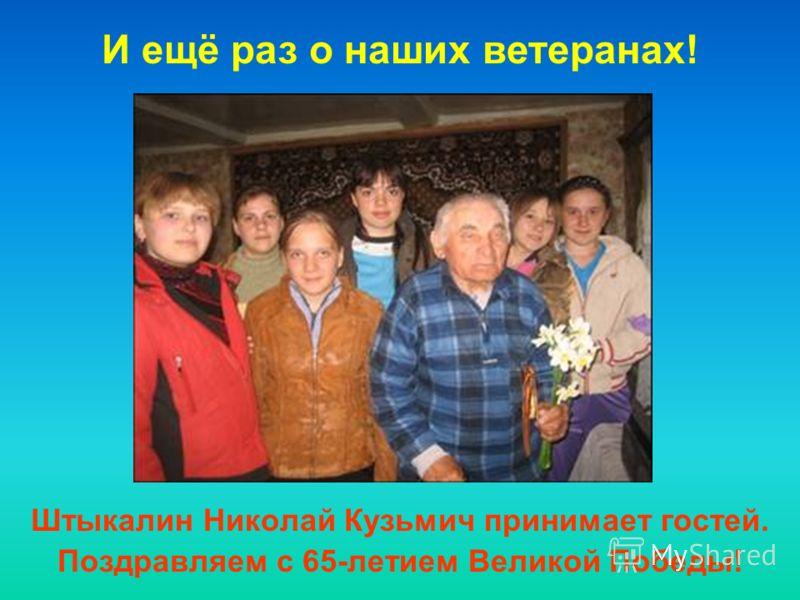 Штыкалин Николай Кузьмич принимает гостей. Поздравляем с 65-летием Великой Победы! И ещё раз о наших ветеранах!