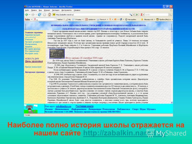 Наиболее полно история школы отражается на нашем сайте http://zabalkin.narod.ruhttp://zabalkin.narod.ru