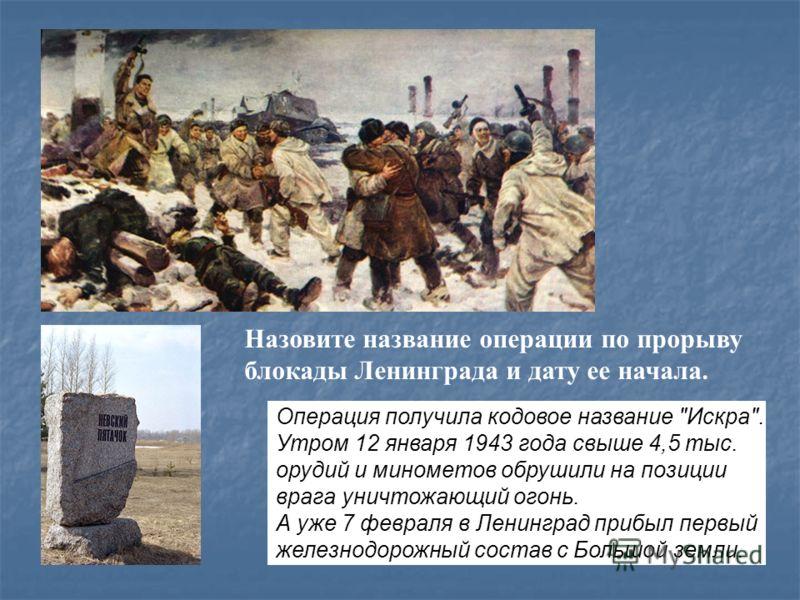 Назовите название операции по прорыву блокады Ленинграда и дату ее начала. Операция получила кодовое название