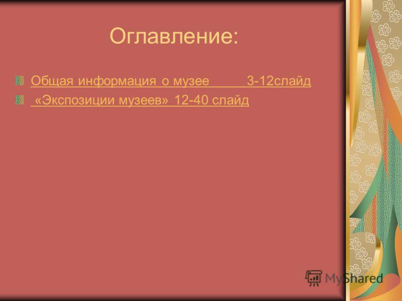 Оглавление: Общая информация о музее 3-12слайд «Экспозиции музеев» 12-40 слайд