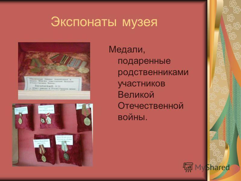 Экспонаты музея Медали, подаренные родственниками участников Великой Отечественной войны.