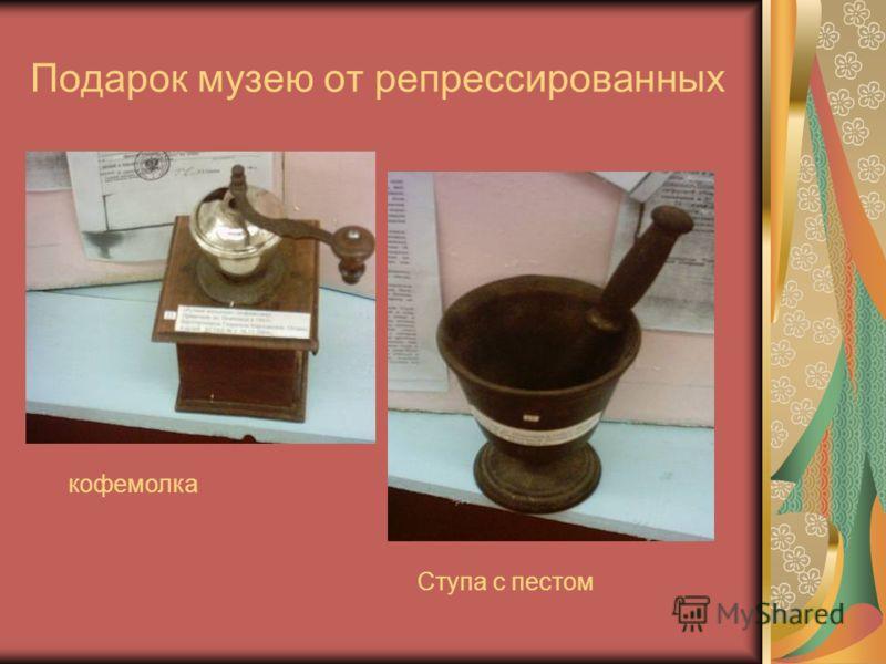 Подарок музею от репрессированных кофемолка Ступа с пестом