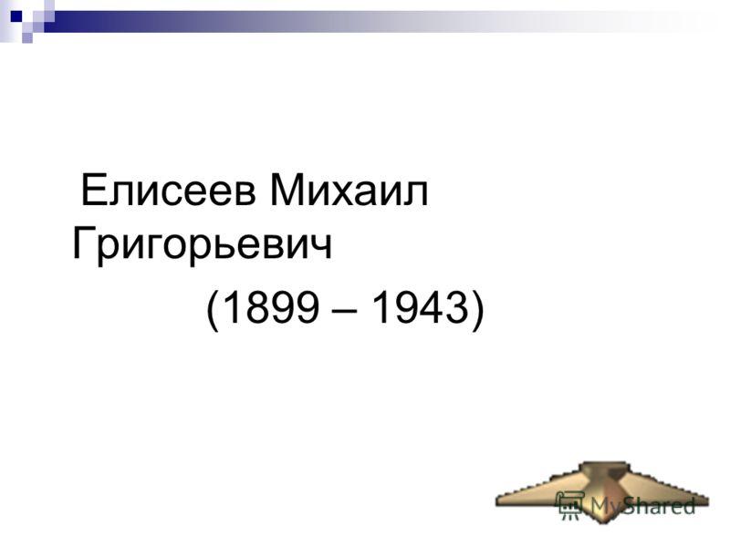 Елисеев Михаил Григорьевич (1899 – 1943)