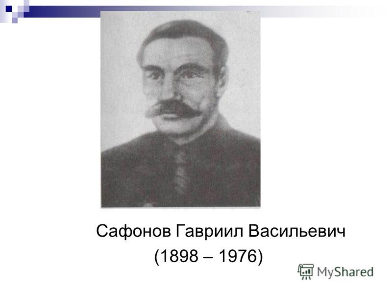 Сафонов Гавриил Васильевич (1898 – 1976)
