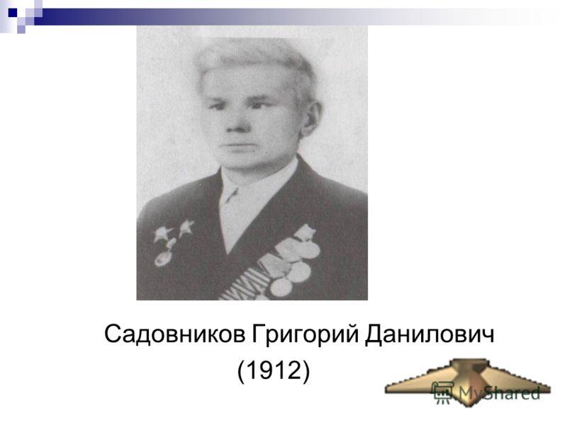 Садовников Григорий Данилович (1912)