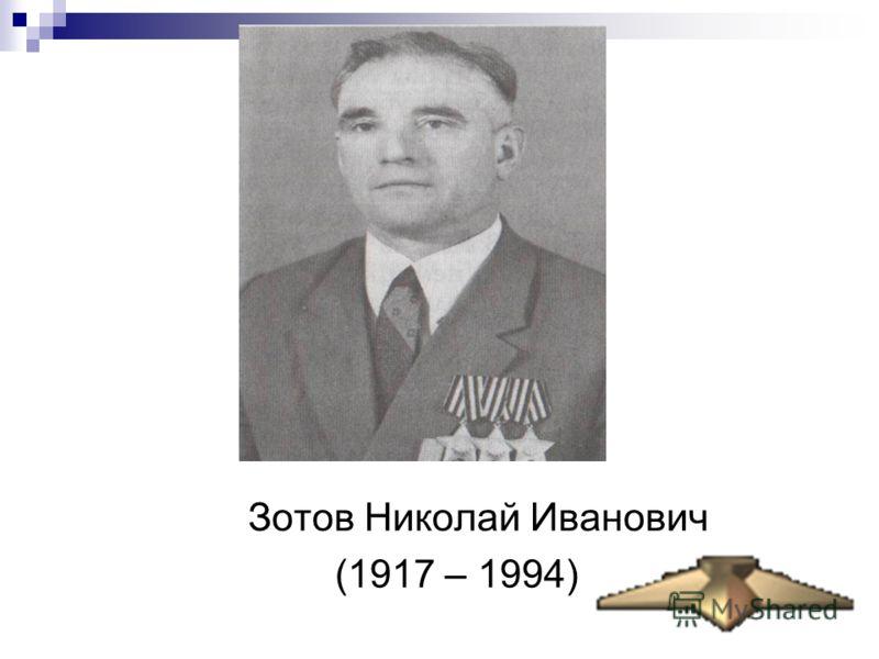 Зотов Николай Иванович (1917 – 1994)