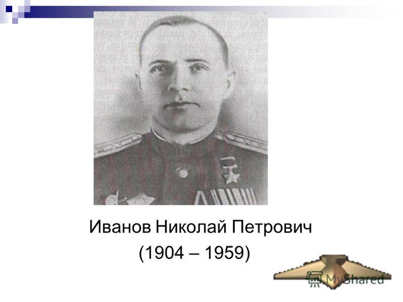 Иванов Николай Петрович (1904 – 1959)