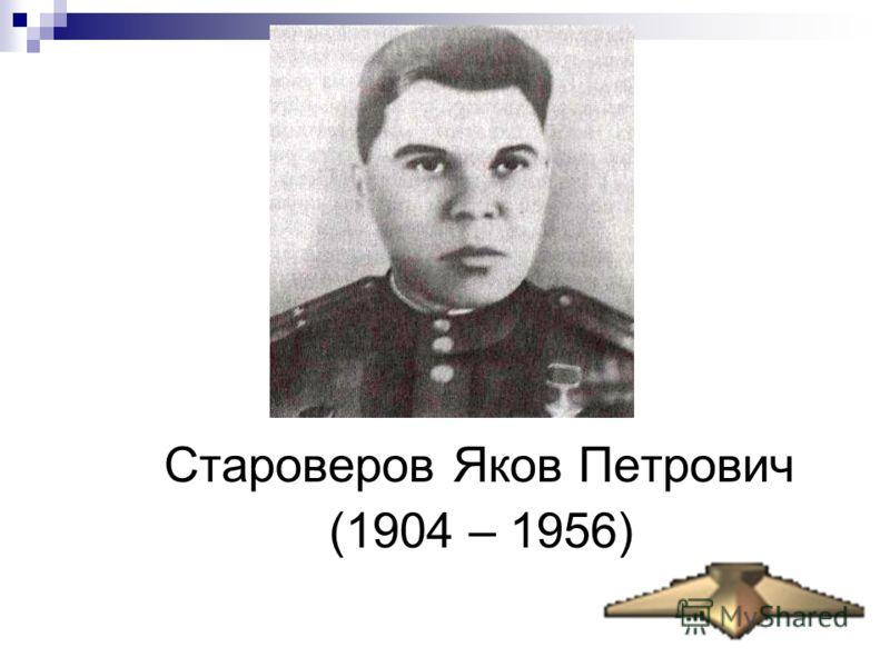 Староверов Яков Петрович (1904 – 1956)