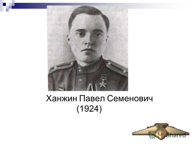 Ханжин Павел Семенович (1924)