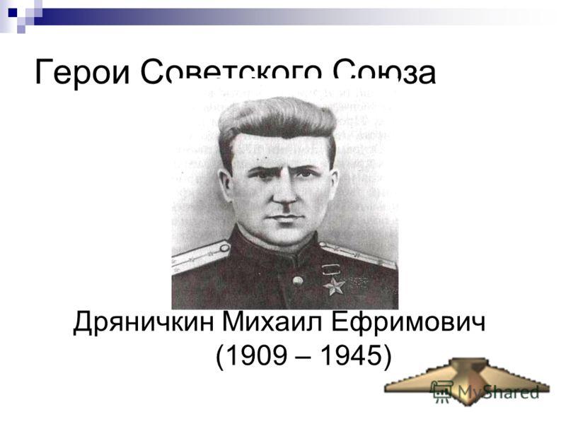 Герои Советского Союза Дряничкин Михаил Ефримович (1909 – 1945)