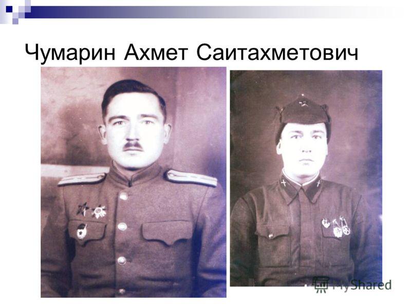 Чумарин Ахмет Саитахметович