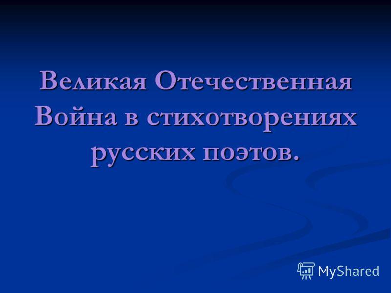 Великая Отечественная Война в стихотворениях русских поэтов.
