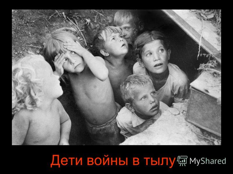 Посвящается 65-летию Победы в Великой Отечественной войне Дети в тылу