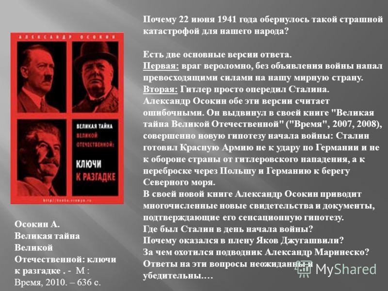 Почему 22 июня 1941 года обернулось такой страшной катастрофой для нашего народа? Есть две основные версии ответа. Первая: враг вероломно, без объявления войны напал превосходящими силами на нашу мирную страну. Вторая: Гитлер просто опередил Сталина.