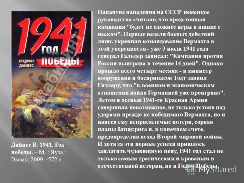 Накануне нападения на СССР немецкое руководство считало, что предстоящая кампания