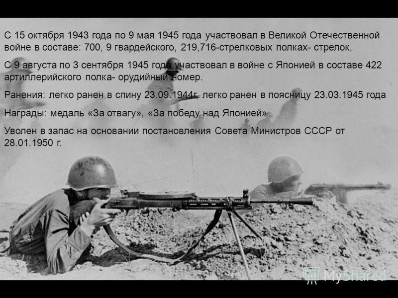 С 15 октября 1943 года по 9 мая 1945 года участвовал в Великой Отечественной войне в составе: 700, 9 гвардейского, 219,716-стрелковых полках- стрелок. С 9 августа по 3 сентября 1945 года участвовал в войне с Японией в составе 422 артиллерийского полк