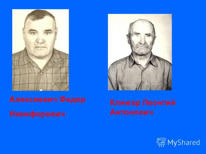 Алексиевич Федор Никифорович Климар Леонтий Антонович
