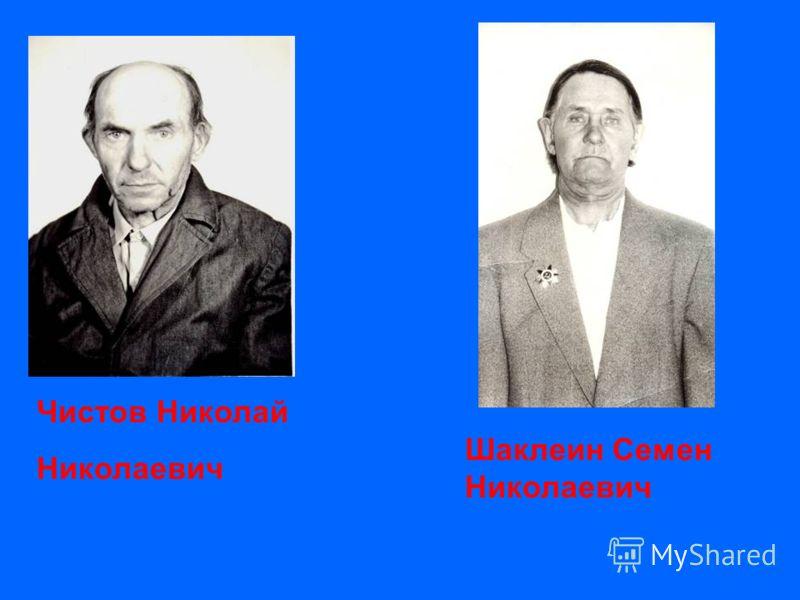 Чистов Николай Николаевич Шаклеин Семен Николаевич