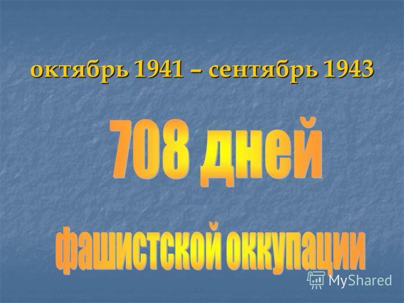 октябрь 1941 – сентябрь 1943