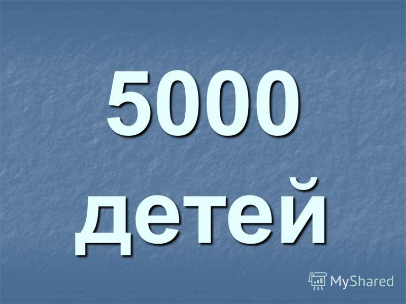 5000 детей