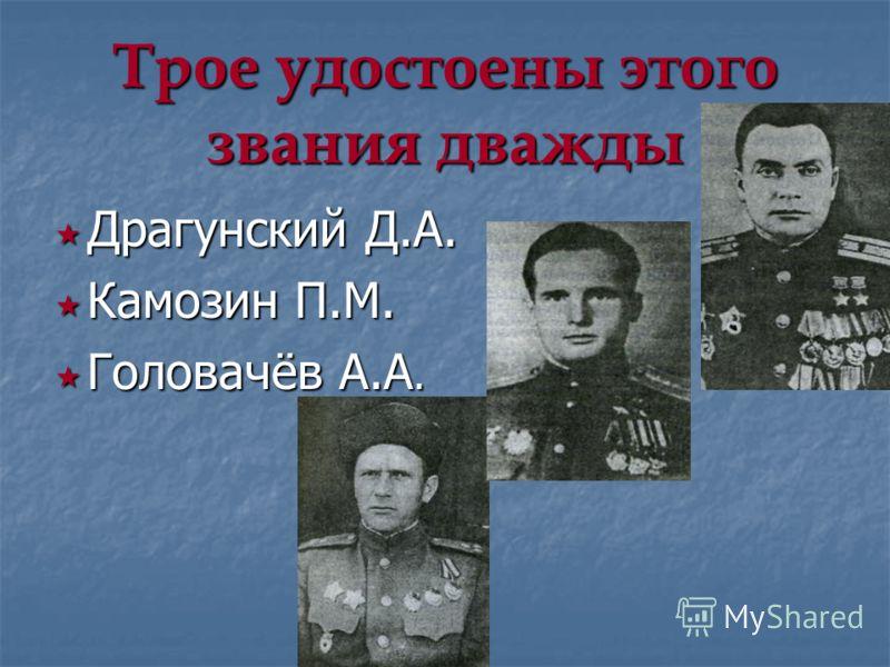Трое удостоены этого звания дважды Драгунский Д.А. Драгунский Д.А. Камозин П.М. Камозин П.М. Головачёв А.А. Головачёв А.А.