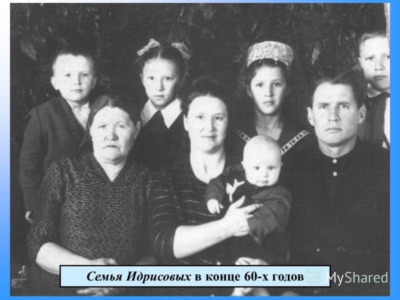 Семья Идрисовых в конце 60-х годов