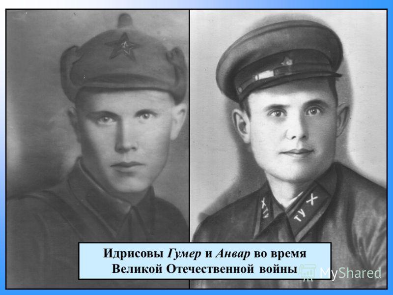 Идрисовы Гумер и Анвар во время Великой Отечественной войны