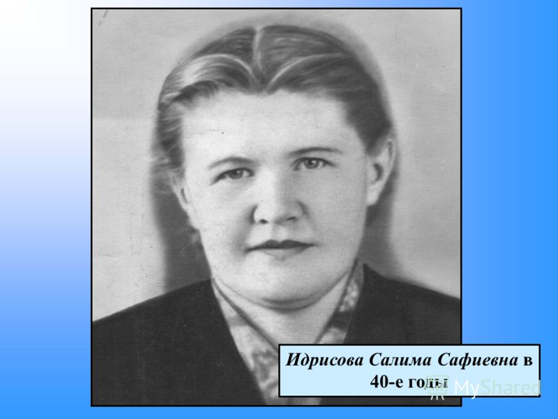 Идрисова Салима Сафиевна в 40-е годы