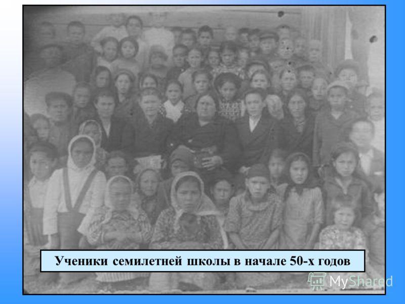 Ученики семилетней школы в начале 50-х годов