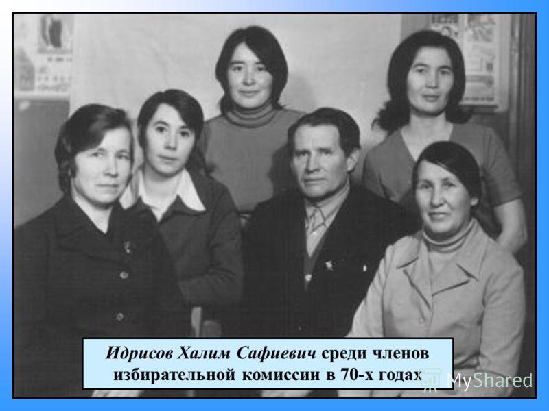 Идрисов Халим Сафиевич среди членов избирательной комиссии в 70-х годах