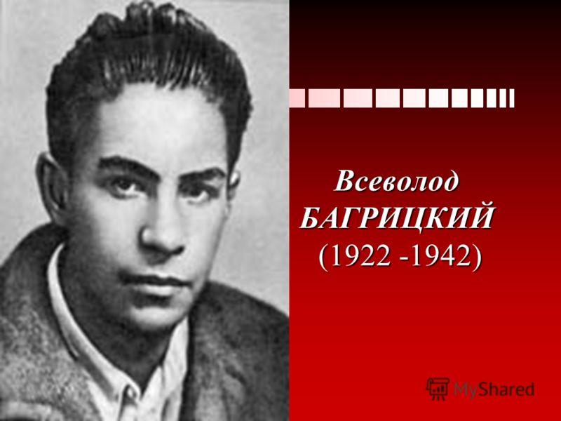 Всеволод БАГРИЦКИЙ (1922 -1942)