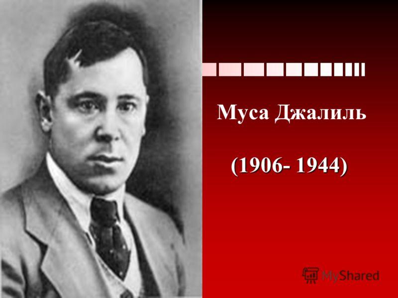 (1906- 1944) Муса Джалиль (1906- 1944)