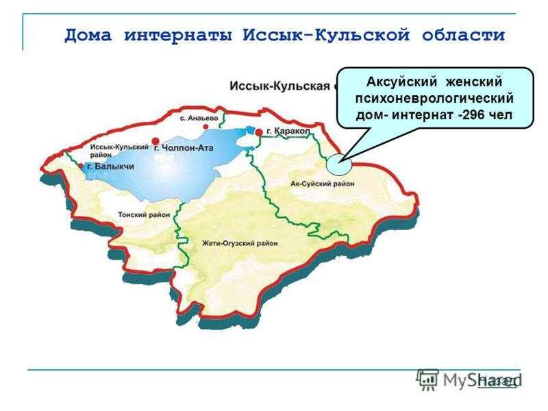 Дома интернаты Иссык-Кульской области Аксуйский женский психоневрологический дом- интернат -296 чел Назад