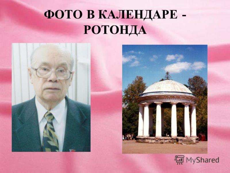ФОТО В КАЛЕНДАРЕ - РОТОНДА
