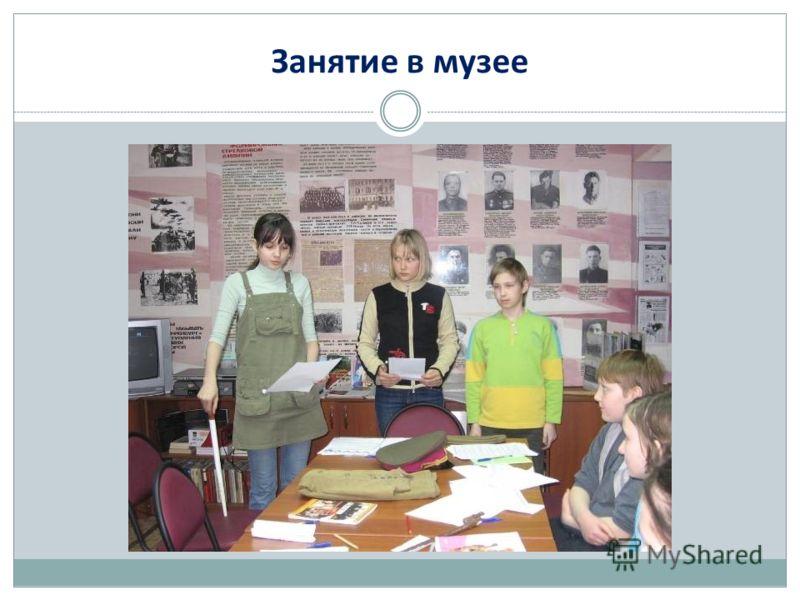 Занятие в музее