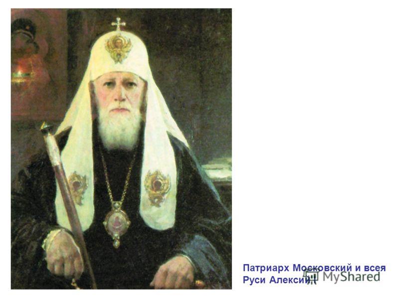Патриарх Московский и всея Руси Алексий I