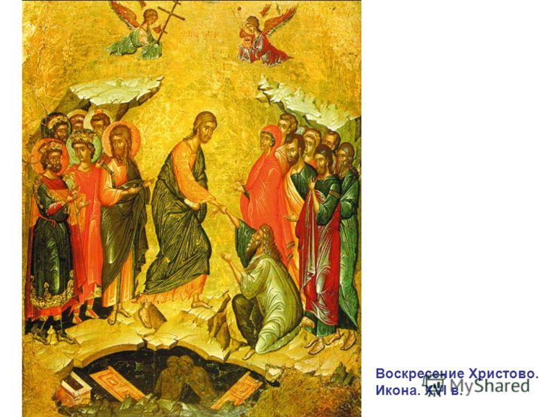 Воскресение Христово. Икона. XVI в.