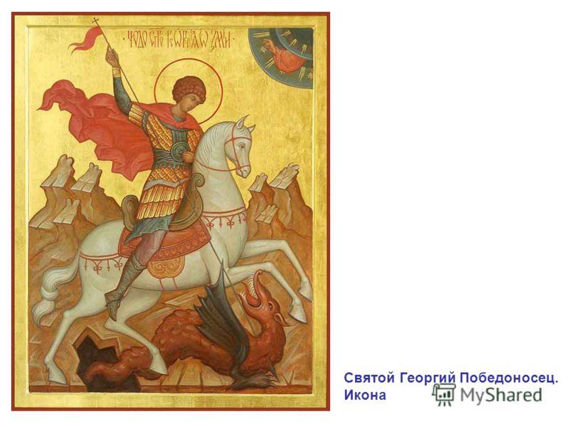 Святой Георгий Победоносец. Икона
