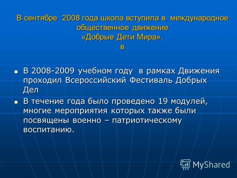 В сентябре 2008 года школа вступила в международное общественное движение «Добрые Дети Мира». в В 2008-2009 учебном году в рамках Движения проходил Всероссийский Фестиваль Добрых Дел В 2008-2009 учебном году в рамках Движения проходил Всероссийский Ф