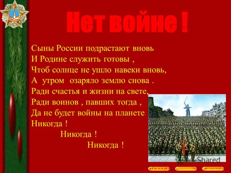 Земной поклон Вам, ветераны ! За ваше мужество в бою, За вашу боль,за ваши раны, За жизнь счастливую мою - Земной поклон вам,ветераны! За то, что спасли дорогую Россию, За мирное небо,за крепкий наш сон, Желаем Вам счастья,здоровья и силы, Спасибо, р