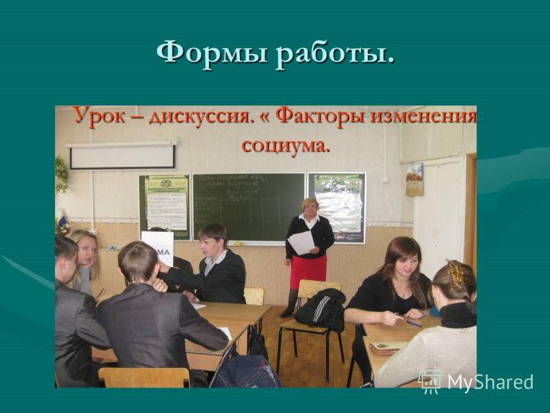 Формы работы. Урок – дискуссия. « Факторы изменения социума.