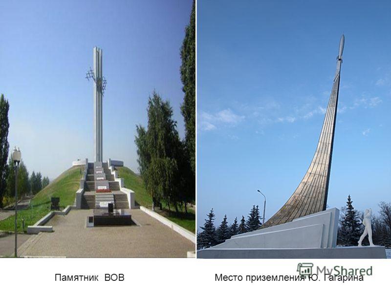 Памятник ВОВМесто приземления Ю. Гагарина