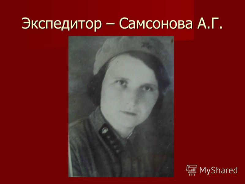 Экспедитор – Самсонова А.Г.