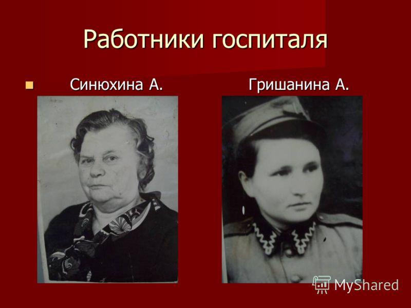 Работники госпиталя Синюхина А. Гришанина А. Синюхина А. Гришанина А.