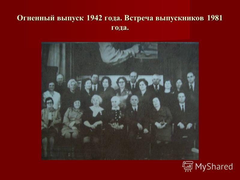 Огненный выпуск 1942 года. Встреча выпускников 1981 года.