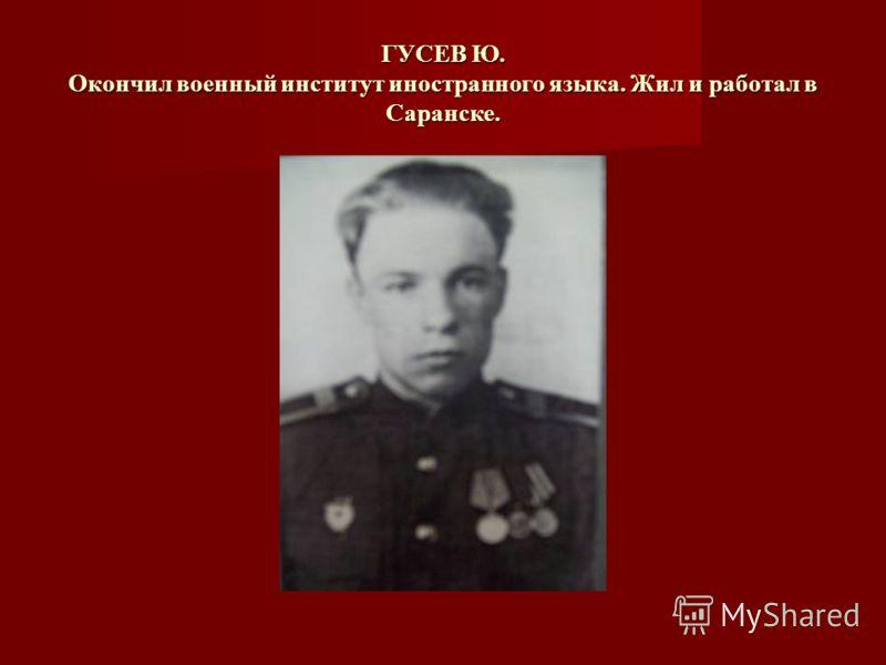 ГУСЕВ Ю. Окончил военный институт иностранного языка. Жил и работал в Саранске.