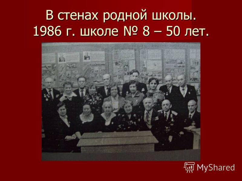 В стенах родной школы. 1986 г. школе 8 – 50 лет.