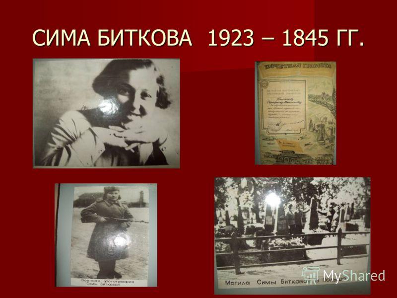 СИМА БИТКОВА 1923 – 1845 ГГ.