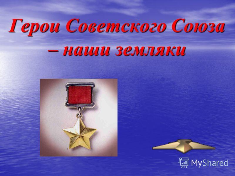 Герои Советского Союза – наши земляки
