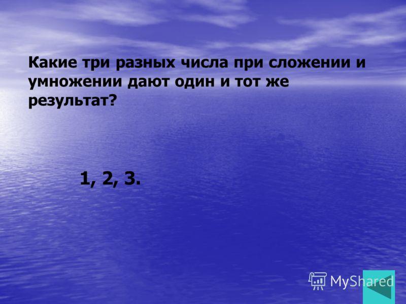 Какие три разных числа при сложении и умножении дают один и тот же результат? 1, 2, 3.